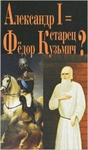 kuzmich book 2