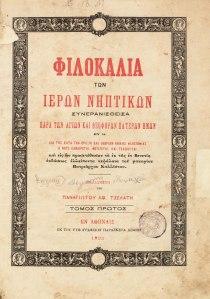 philokalia greek