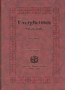 Evergentinos 4